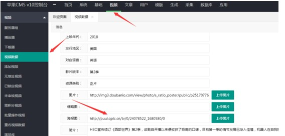 苹果CMS V10大橙子模板3.1.6去授权版[自适应]插图1