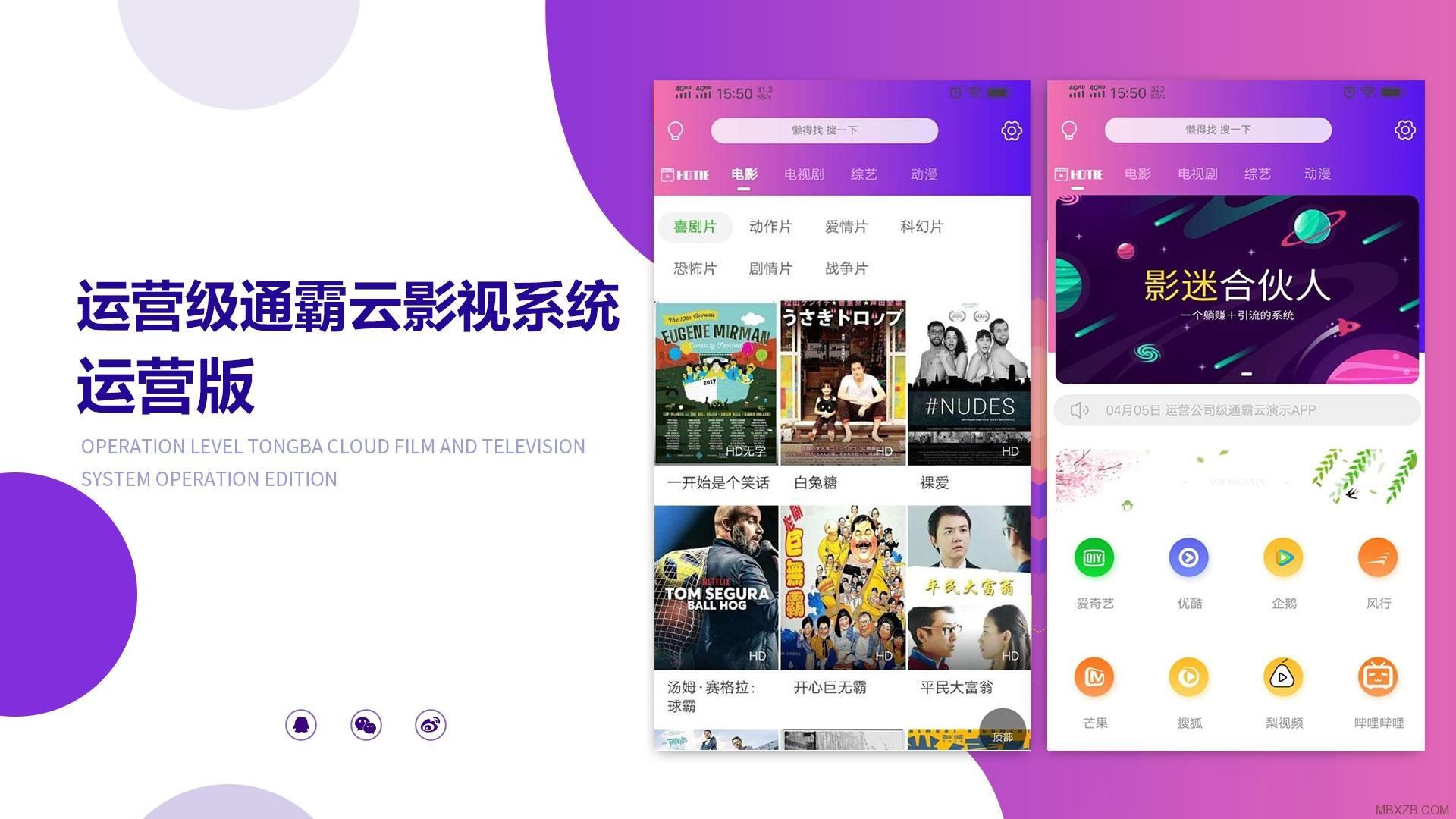【苹果App源码】苹果cmsV10通霸云影视双端App