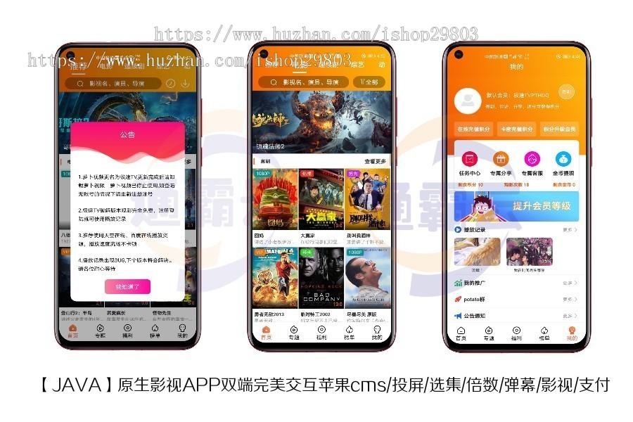 苹果cmsAPP双端源码:萝卜视频原生影视APP,支持投屏弹幕
