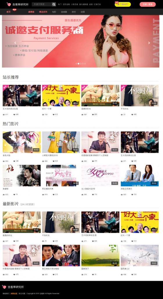 【含羞草】苹果CMSv10含羞草视频站自适应模板,试看+在线支付