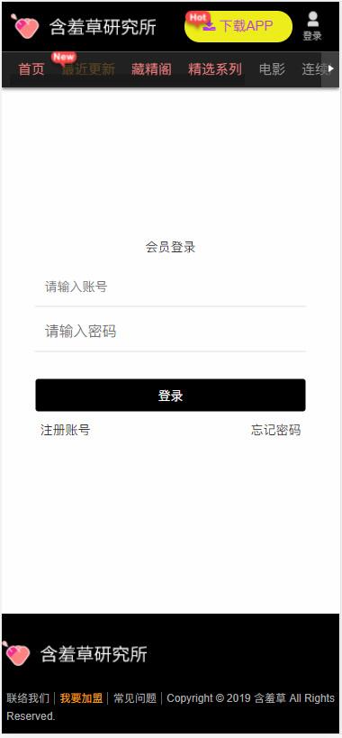 【含羞草研究所】苹果cmsV10+ 含羞草响应式+自适应+视频站+在线视频源码+苹果cms10影视app