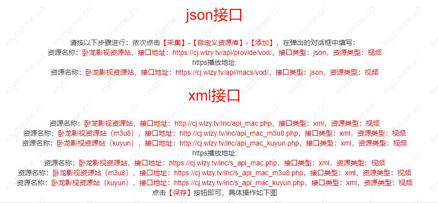 苹果cms采集完没有播放地址的三个原因,及解决办法插图3