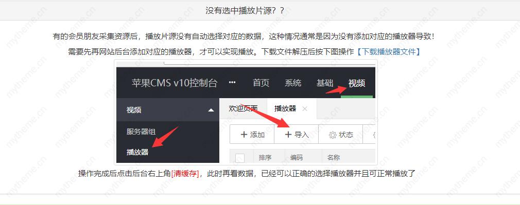 苹果cms添加播放器:苹果cms采集前播放器的导入添加教程插图1