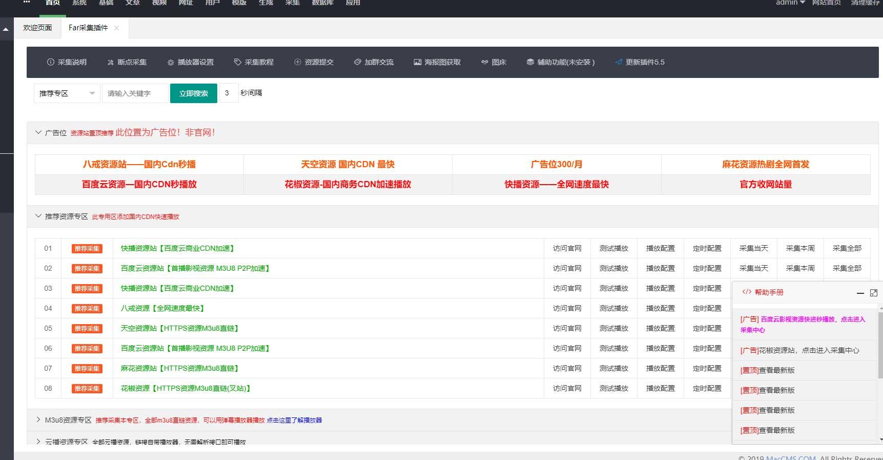 Far采集插件5.5 适用苹果CMSV10(一键采集)