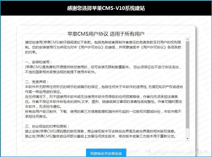 安装苹果cms步骤:苹果cmsV10安装及配置详细教程插图7