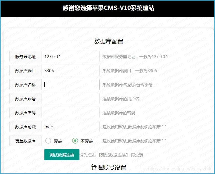 安装苹果cms步骤:苹果cmsV10安装及配置详细教程插图11