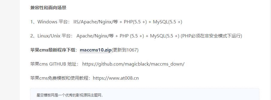 安装苹果cms步骤:苹果cmsV10安装及配置详细教程插图1
